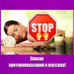 Список противопоказаний к массажу - Статьи