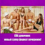 СПА девичник в Москве — новый супер формат вечеринок! - Статьи