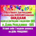 Скидка 50% имениннику в День рождения! - АКЦИИ