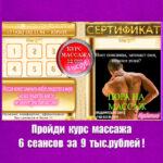 Комплексный КУРС МАССАЖА! - АКЦИИ