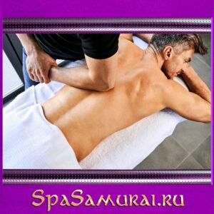 СПА-массаж для мужчин SPAsamurai