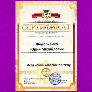 "Сертификат по курсу ""Испанский массаж по телу"""