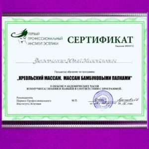 """Сертификат по курсу """"Креольский массаж"""""""