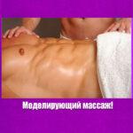 Моделирующий массаж - Статьи