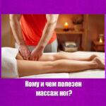 Массаж ног – способ восстановить здоровье и работоспособность организма - Статьи