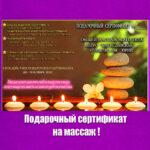 Подарочные сертификаты - АКЦИИ