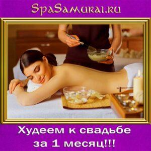 Термообертывание для тела в Москве фото